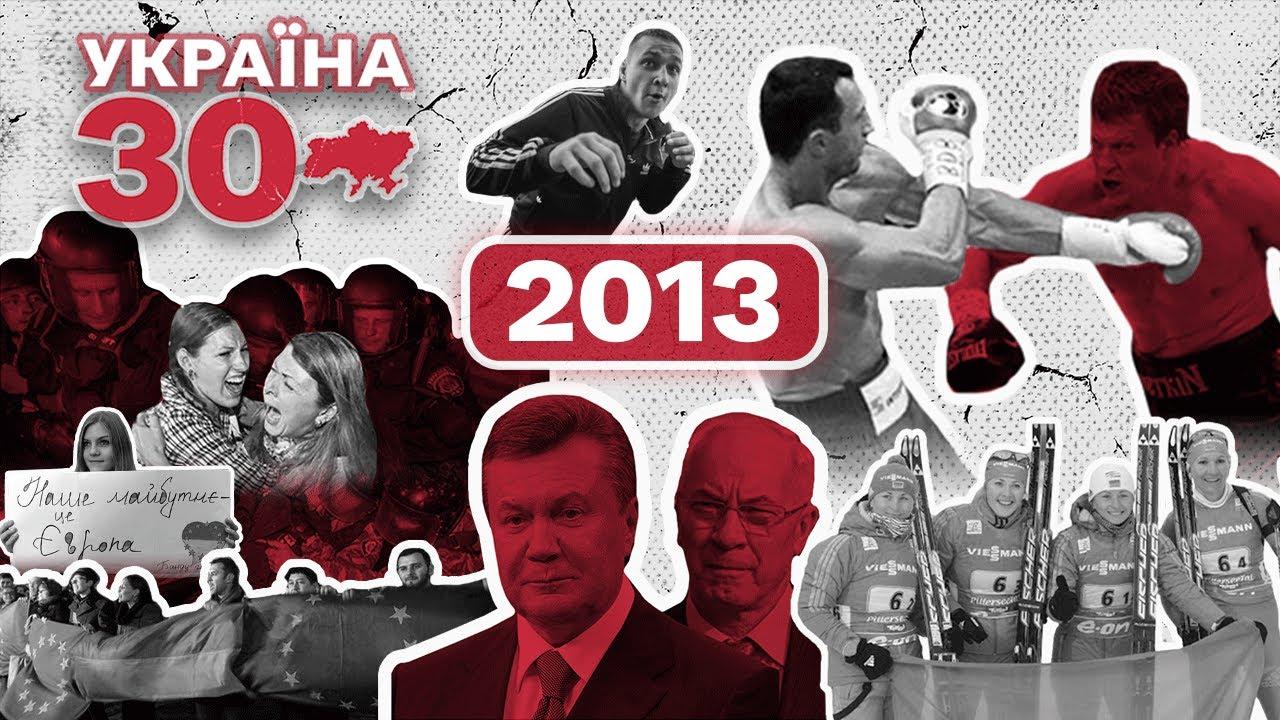Download Україна 30. 2013 – Євромайдан, Тітушко, Саміт ЄС у Вільнюсі, Митний Союз, Беркут