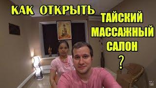 Как открыть тайский массажный салон с нуля? Наше предложение