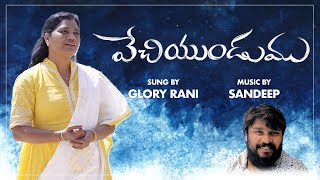 Dhevunikai Veychiundumu   దేవునికై వేచియుండుము   Sis. Glory Rani   Music By Sandeep