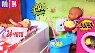24 часа ДА! КАТЯ И МАКС ВЕСЕЛАЯ СЕМЕЙКА Куклы мультики новые серии #24hour #doll