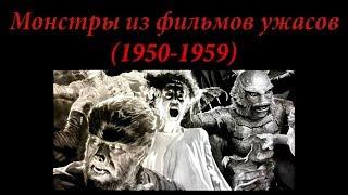 Монстры из фильмов ужасов (1950-1959) 2 часть