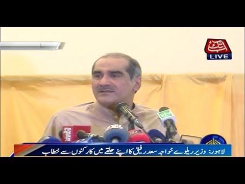 Lahore: Railway Minister Khawaja Saad Rafique Addressing Ceremony