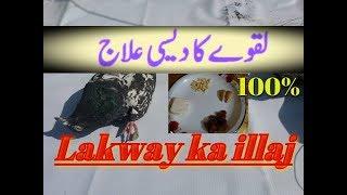 Lakwe Ka Illaj 100% By Hashim Mahmood