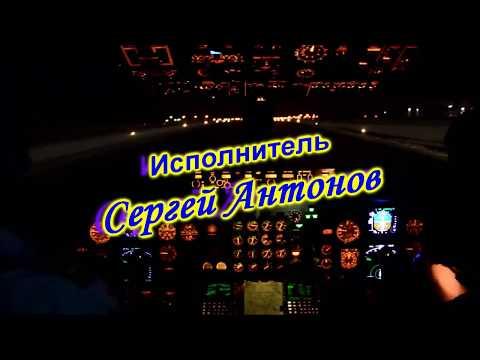 Полёт Сергей Антонов