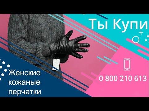 Зимние теплые черные женские перчатки из натуральной кожи, купить в Украине. Обзор