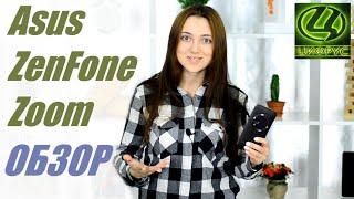 Asus ZenFone Zoom - Горячий обзор стильного камерофона от Asus