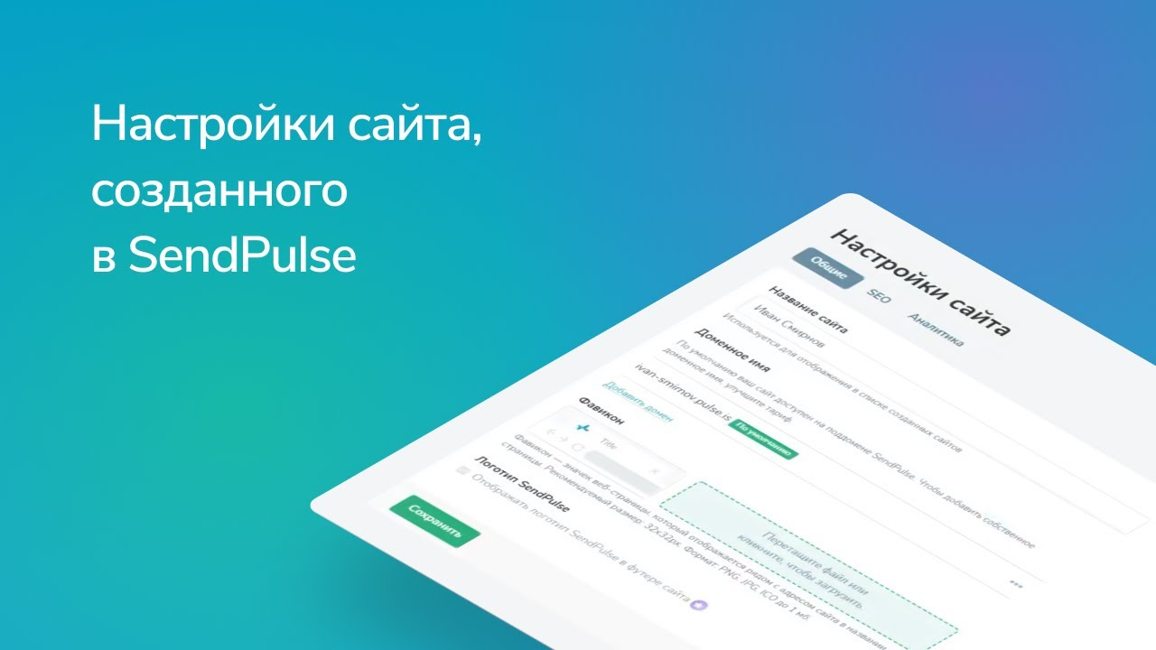 Настройки сайта, созданного в конструкторе SendPulse