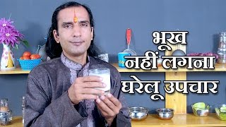Loss of Appetite - Home Remedies in Hindi - भूख ना लगने के उपचार @ jaipurthepinkcity.com