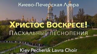 Христос Воскресе - Песнопения Пасхи - Киево-Печерская Лавра