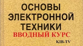 KIB-TV  --  Электротехника (введение кратко)(Это первый опыт съемки видео такого формата.Если понравиться то буду снимать подробные ролики (полный разб..., 2014-06-13T17:47:17.000Z)