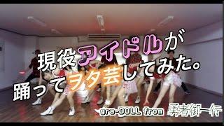 アイドルがまさかのヲタ芸!? アイドル×ヲタク=ヲタ芸が遂に実現! 〜...