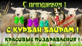 Курбан Байрам праздник всех мусульман ! Поздравление на КУРБАН- Байрам !