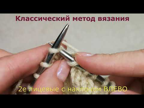 №33 Как вязать две лицевые петли с наклоном ВЛЕВО. Классический метод вязания
