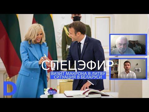 Обсуждаем визит Макрона в Литву, ситуацию в Беларуси и почему Китай будет недоволен Лукашенко