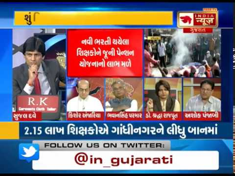 Debate on strike of teachers in Gujarat by Sujal Dave.
