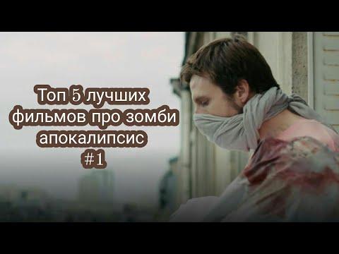 Топ 5 лучших фильмов про зомби апокалипсис #1