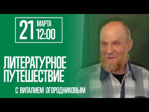 Литературное путешествие с Виталием Огородниковым
