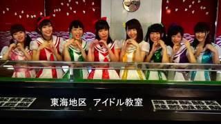 名古屋のお寿司屋さんがプロデュース! アイドル教室です! 毎週日曜日...