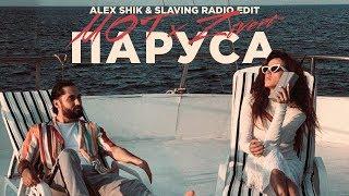 Мот & Zivert - Паруса (Alex Shik & Slaving Radio Edit)