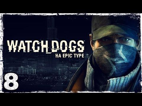 Смотреть прохождение игры [PS4] Watch Dogs. Серия 8 - Жесткая перестрелка.