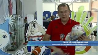 Музей спортивной славы Сочи пополнился новыми экспонатами. Новости Эфкате