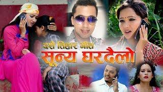 New Dashain Song 2074 | शून्य घरदैलो | SUNYA GHAR DAILO_ Khuman Adhikari .Ft. Aasha Khadka/Rupak