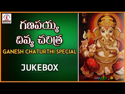 Ganapayya Divya Charitra   Lord Ganesha Telugu Devotional Folk Songs   Lalitha Audios And Videos