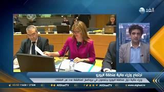 مراسل الغد: ملفي اليونان والبنك المركزي أبرز نقاشات اجتماع وزراء مالية منطقة اليورو