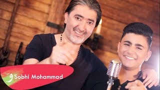 أمير عموري - ألف مرة - مع صبحي محمد | Amir Amuri - Alef Marra -Ft. Sobhi Mohammad-( Official Video )