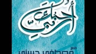 حب الرسول - مصطفى حسني