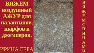 Вяжем воздушный ажурный узор для палантинов шарфов и джемперов Вязание спицами Ирина ГЕра
