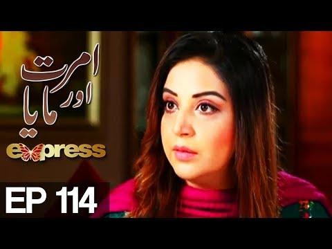 Amrit Aur Maya - Episode 113 - Express Entertainment Drama