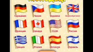 Учим флаги стран(, 2014-04-24T18:58:43.000Z)