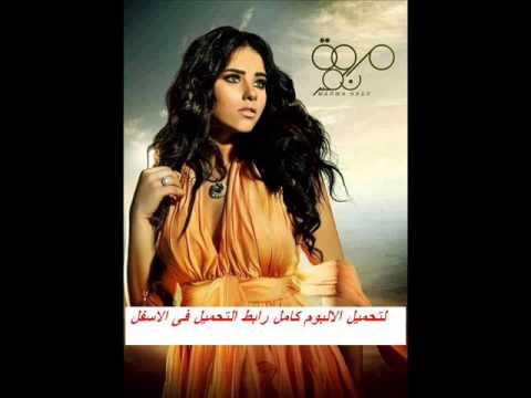 اغنية مروى نصر حبيت الدنيا 2012