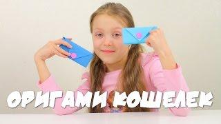 ОРИГАМИ.  Как сделать кошелек оригами из бумаги. Мастер класс оригами от Алинки Мальвинки(