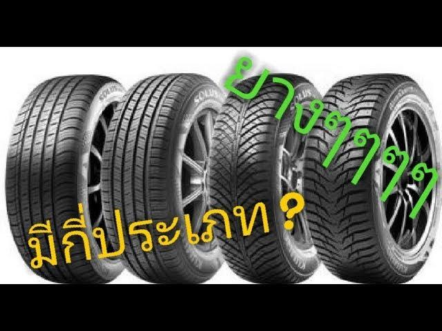 TTPS-ยางรถยนต์มีกี่ชนิต?