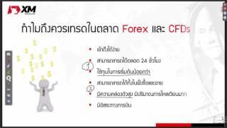 ความรู้เบื้องต้นในตลาด Forex - XM Webinar 20 มิถุนายน 2560