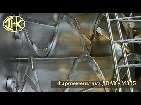 Видео о работе Фаршемешалки ДВАК МЧЧ с двумя частотными регуляторами