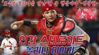 김광현과 오승환에게 최고의 포수라는 극찬을 받은 선수.…