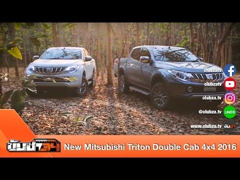 ขับซ่า 34 : ทดสอบ New Mitsubishi Triton Double Cab 4x4 2016 : Test Drive by #ทีมขับซ่า