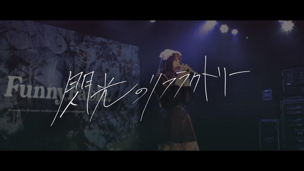 I'm Funny Fable.  – 閃光のリフラクトリー (Senkō No Refractory) [live]