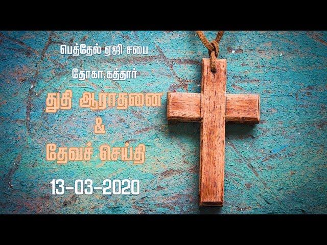 Bethel AG Tamil Church | Friday Online Worship Service | 13-Mar-2020 | Week-11
