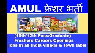 jobs in amul