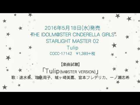 【楽曲試聴】「Tulip(M@STER VERSION)」(歌:速水奏、塩見周子、城ヶ崎美嘉、宮本フレデリカ、一ノ瀬志希)