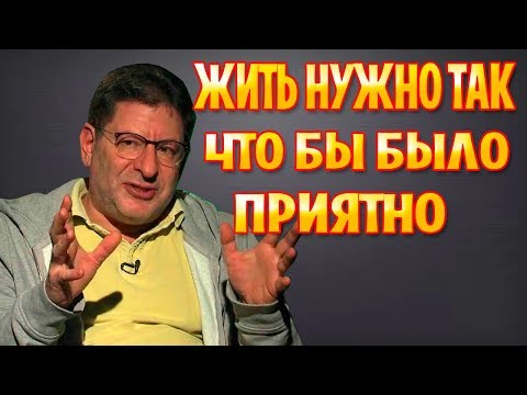 МИХАИЛ ЛАБКОВСКИЙ - ЖИТЬ НУЖНО ТАК, ЧТО БЫ БЫЛО ПРИЯТНО