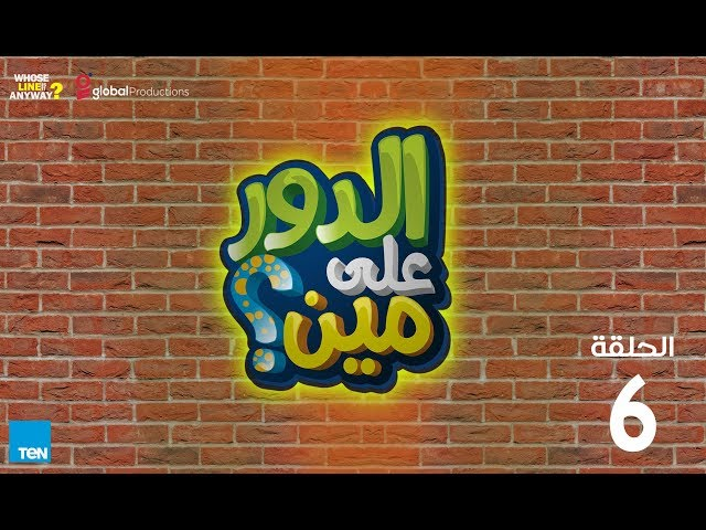 الدور على مين الحلقة السادسة مع النجم سامح حسين