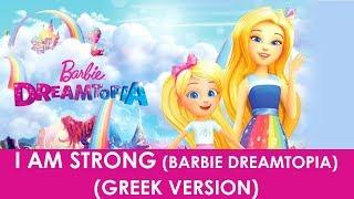 ♪Είμαι δυνατή (I am strong~ Barbie Dreamtopia)♪