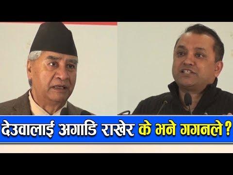 - देउवालाई अगाडि राखेर के भने गगनले ?    Nepali Congress    Gagan Thapa    Sherbahadur Deuwa.