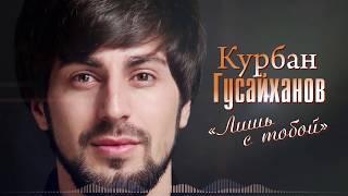 Gambar cover Kurban Gusayhanov   Lish s toboy+++