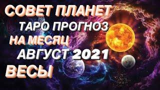СОВЕТ ПЛАНЕТ. ♎️ВЕСЫ♎️.ТАРО ПРОГНОЗ НА МЕСЯЦ. АВГУСТ 2021
